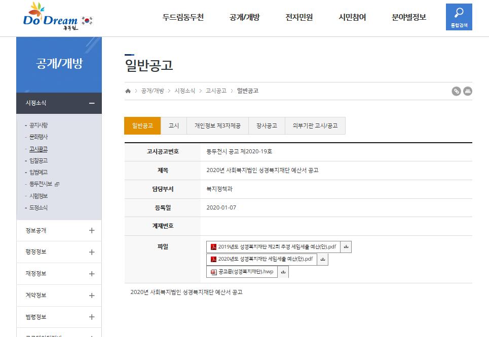 성경복지재단 예산서 공고.PNG